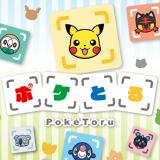 【3DS】ポケとる
