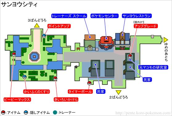 サンヨウシティ マップ