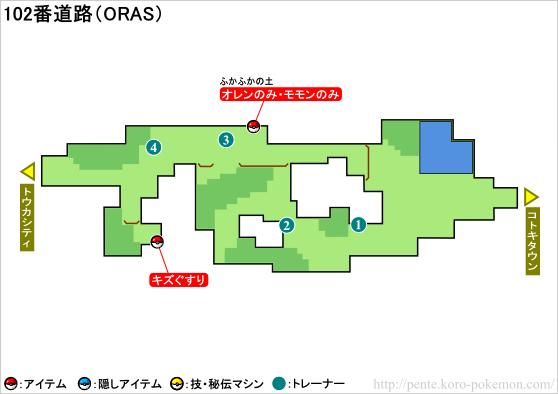 ポケモンオメガルビー・アルファサファイア 102番道路 マップ