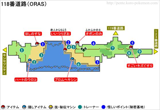 ポケモンオメガルビー・アルファサファイア 118番道路 マップ