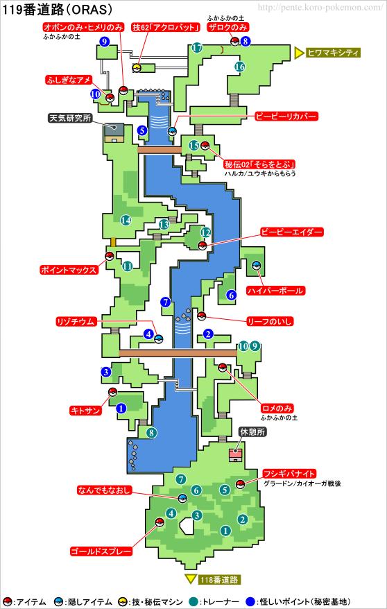 ポケモンオメガルビー・アルファサファイア 119番道路 マップ