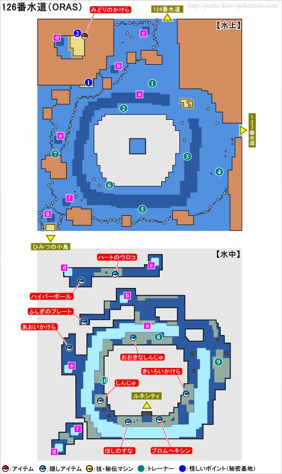 ポケモンオメガルビー・アルファサファイア 126番水道 マップ
