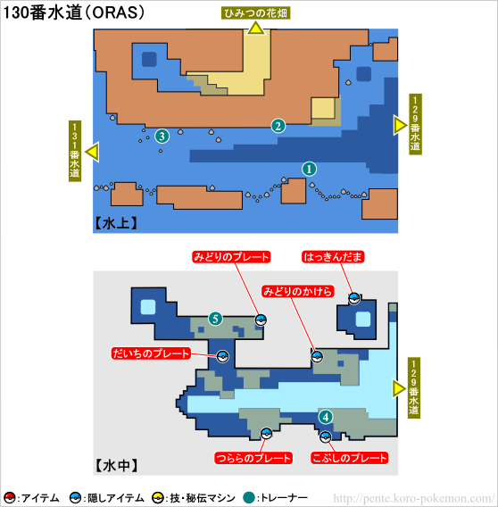 ポケモンオメガルビー・アルファサファイア 130番水道 マップ