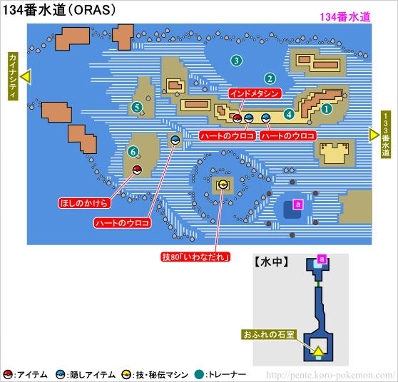 ポケモンオメガルビー・アルファサファイア 134番水道 マップ