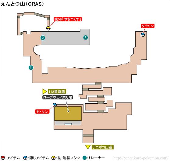 ポケモンオメガルビー・アルファサファイア えんとつ山 マップ
