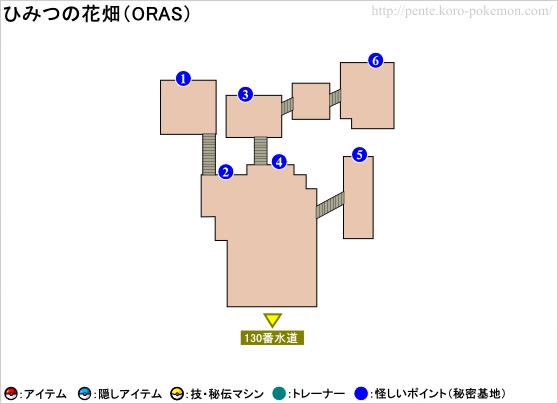 ポケモンオメガルビー・アルファサファイア ひみつの花畑 マップ
