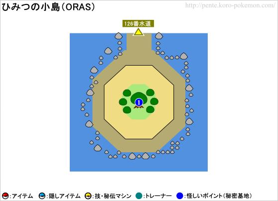 ポケモンオメガルビー・アルファサファイア ひみつの小島 マップ