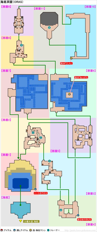 ポケモンオメガルビー・アルファサファイア 海底洞窟 マップ