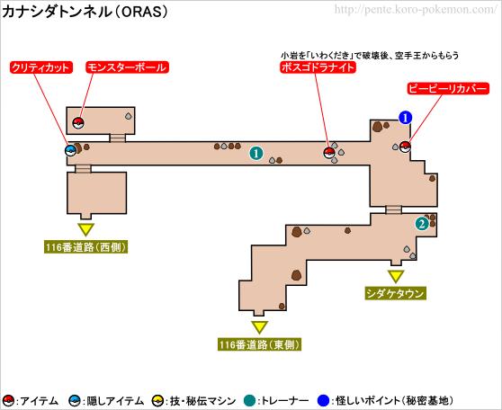 ポケモンオメガルビー・アルファサファイア カナシダトンネル マップ