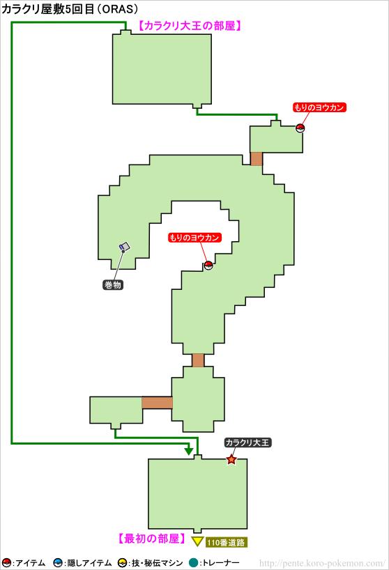 ポケモンオメガルビー・アルファサファイア カラクリ屋敷(5回目) マップ