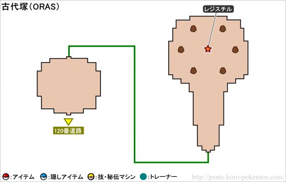 ポケモンオメガルビー・アルファサファイア 古代塚 マップ