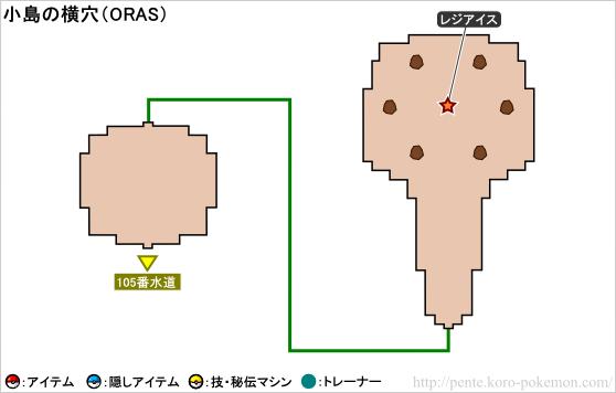 ポケモンオメガルビー・アルファサファイア 小島の横穴 マップ