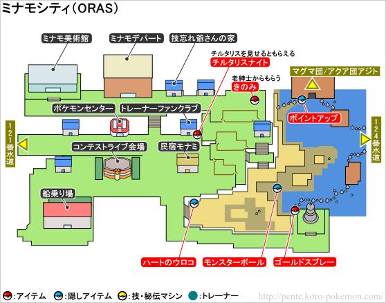 ポケモンオメガルビー・アルファサファイア ミナモシティ マップ