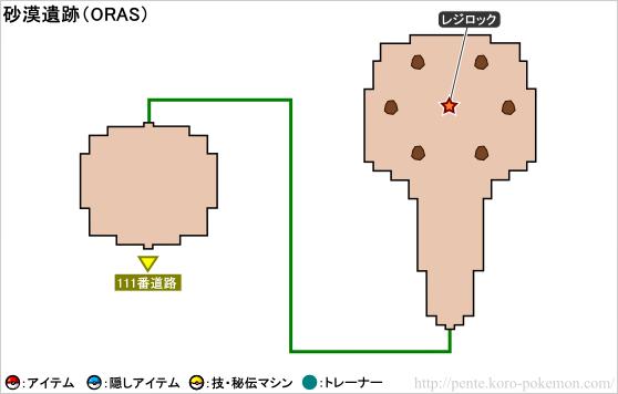 ポケモンオメガルビー・アルファサファイア 砂漠遺跡 マップ