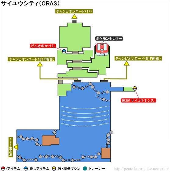 ポケモンオメガルビー・アルファサファイア サイユウシティ マップ