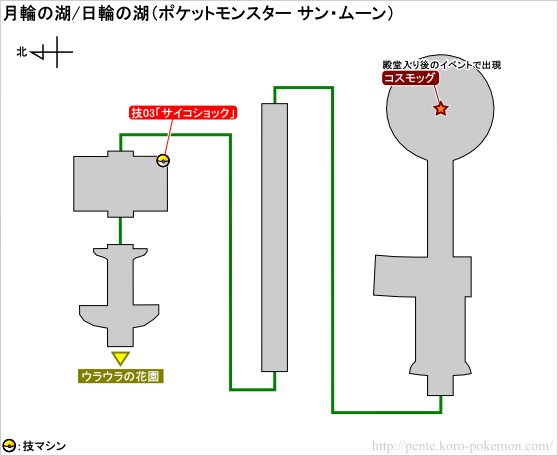 ポケモンサン・ムーン 月輪の湖/日輪の湖 マップ