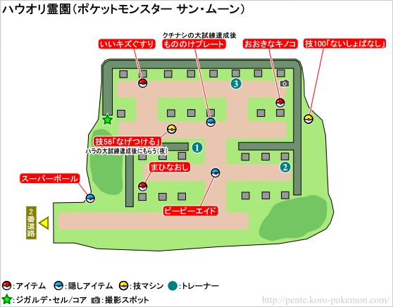 ポケモンサン・ムーン ハウオリ霊園 マップ