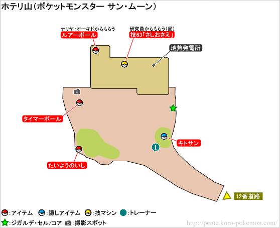 ポケモンサン・ムーン ホテリ山 マップ