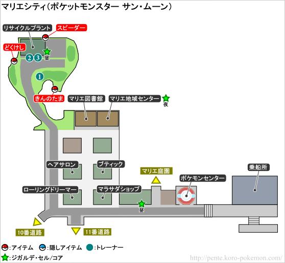 ポケモンサン・ムーン マリエシティ マップ