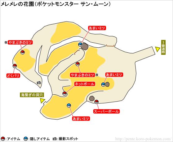ポケモンサン・ムーン メレメレの花園 マップ