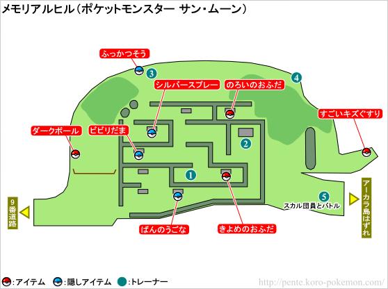ポケモンサン・ムーン メモリアルヒル マップ
