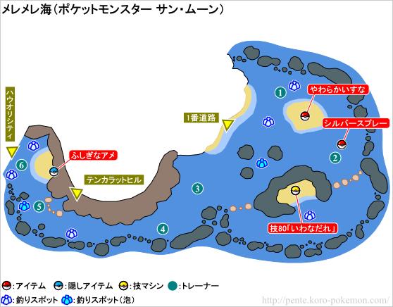 ポケモンサン・ムーン メレメレ海 マップ