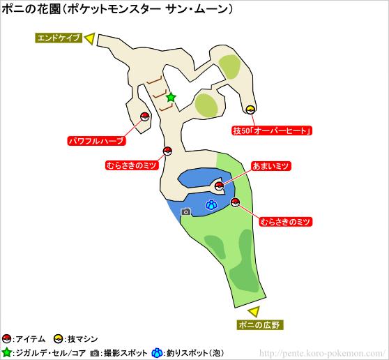 ポケモンサン・ムーン ポニの花園 マップ
