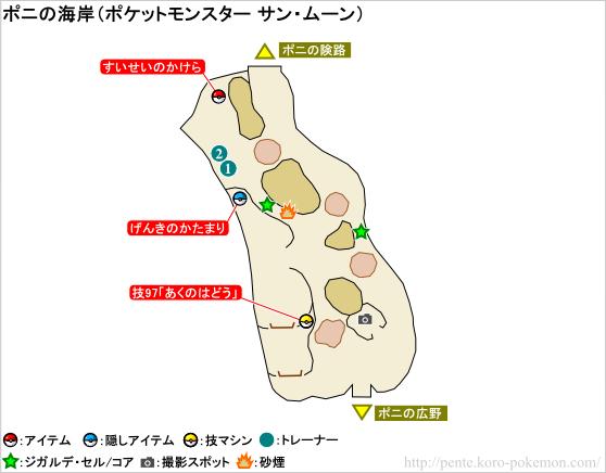 ポケモンサン・ムーン ポニの海岸 マップ