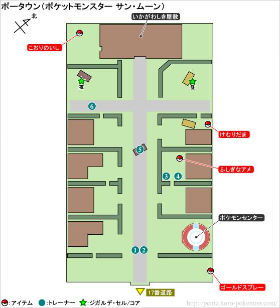 ポケモンサン・ムーン ポータウン マップ