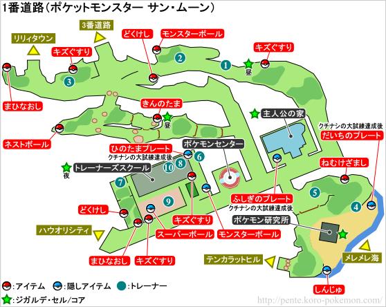 ポケモンサン・ムーン 1番道路 マップ