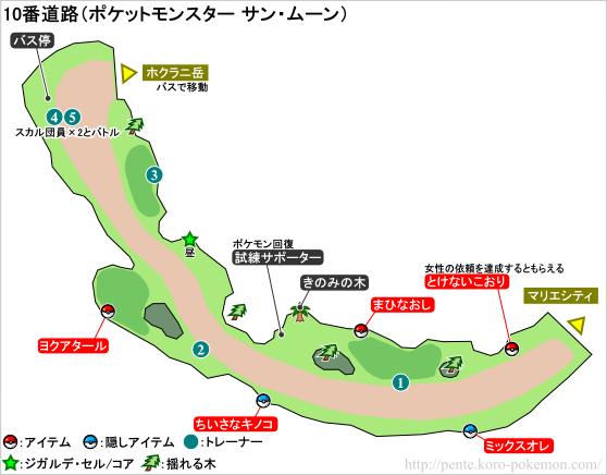 ポケモンサン・ムーン 10番道路 マップ