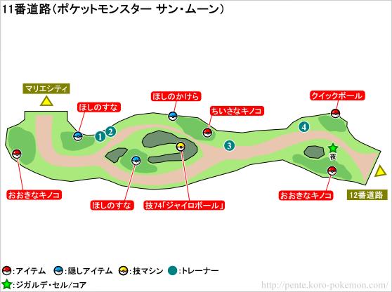 ポケモンサン・ムーン 11番道路 マップ