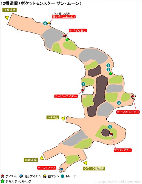 ポケモンサン・ムーン 12番道路 マップ