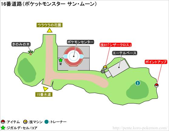 ポケモンサン・ムーン 16番道路 マップ
