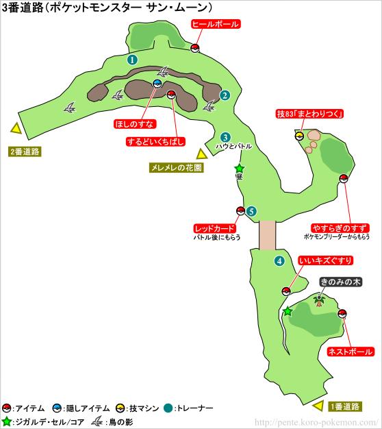 ポケモンサン・ムーン 3番道路 マップ