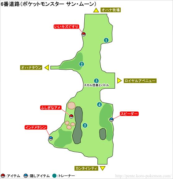 ポケモンサン・ムーン 6番道路 マップ