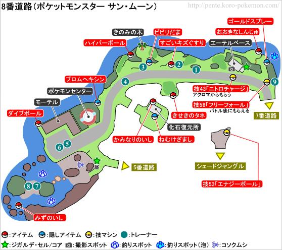 ポケモンサン・ムーン 8番道路 マップ