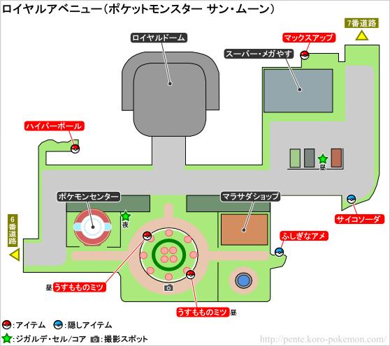 ポケモンサン・ムーン ロイヤルアベニュー マップ