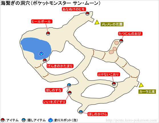 ポケモンサン・ムーン 海繋ぎの洞穴 マップ