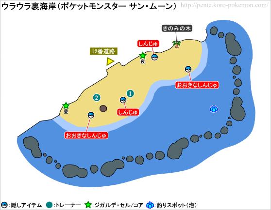 ポケモンサン・ムーン ウラウラ裏海岸 マップ