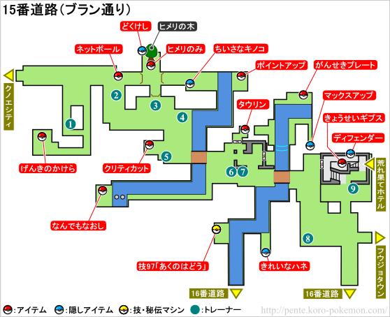 ポケモンXY 15番道路 マップ
