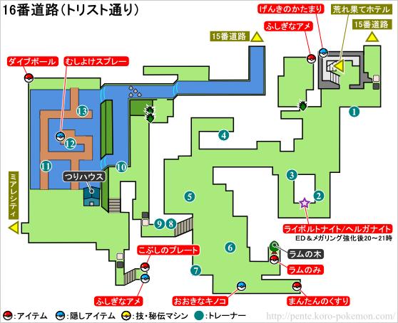 ポケモンXY 16番道路 マップ