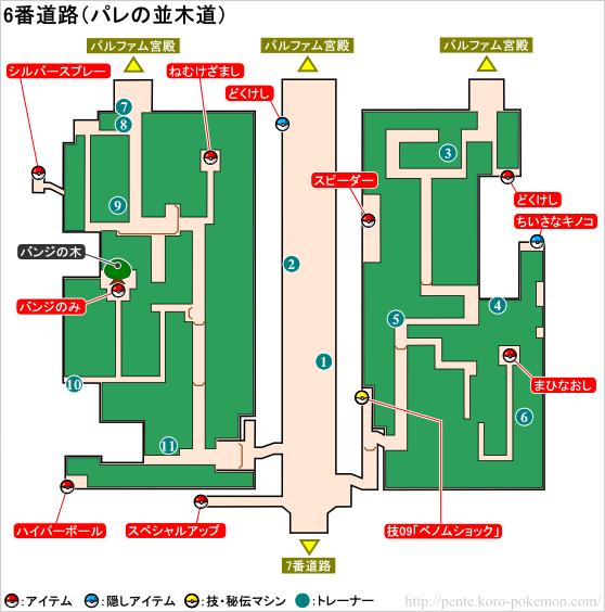 ポケモンXY 6番道路 マップ