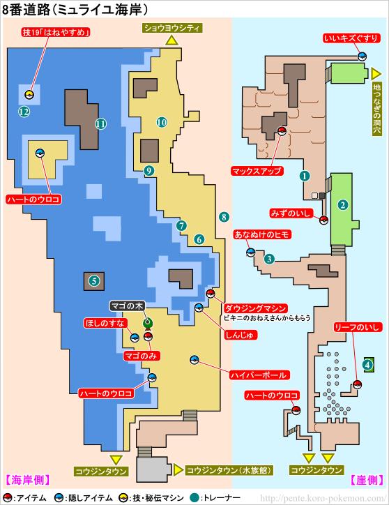ポケモンXY 8番道路 マップ