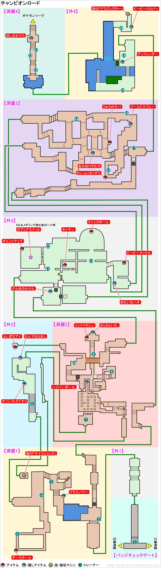 ポケモンXY チャンピオンロード マップ