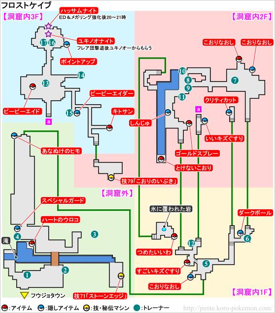 ポケモンXY フロストケイブ マップ