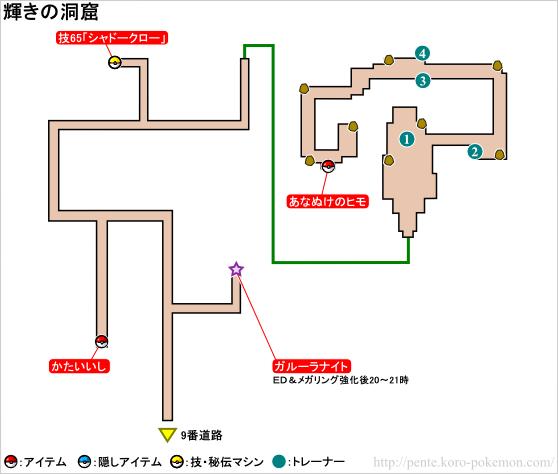 ポケモンXY 輝きの洞窟 マップ