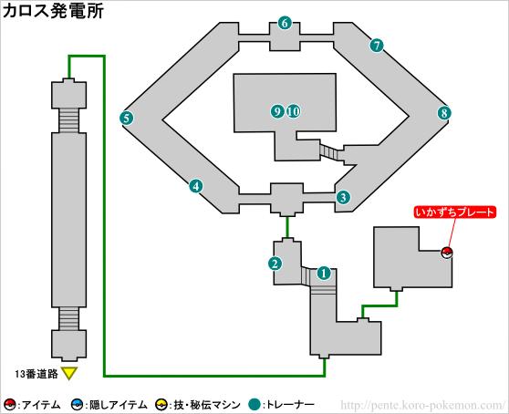 ポケモンXY カロス発電所 マップ