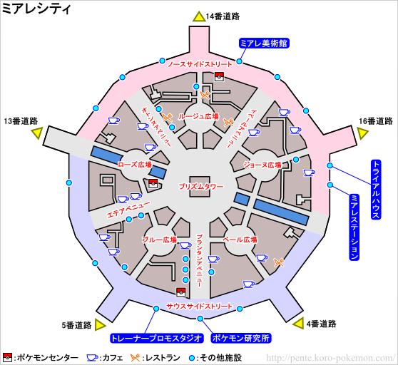 ポケモンXY ミアレシティ マップ