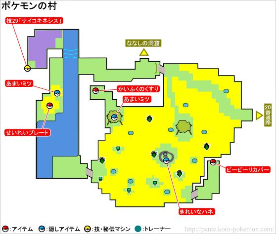 ポケモンXY ポケモンの村 マップ